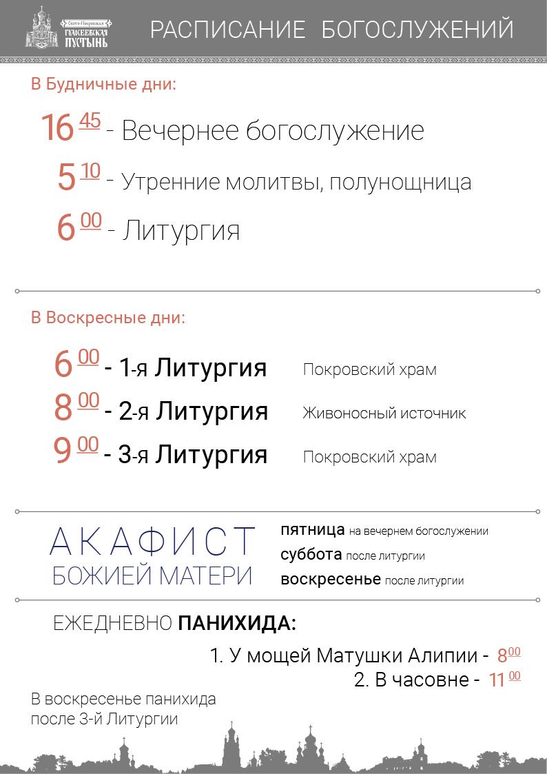 Общее расписание ЗИМА New Diz