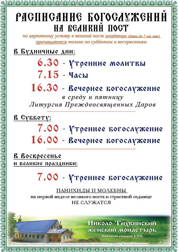 Рассписание Тихв