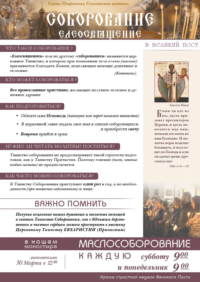 Собор-инет(1)