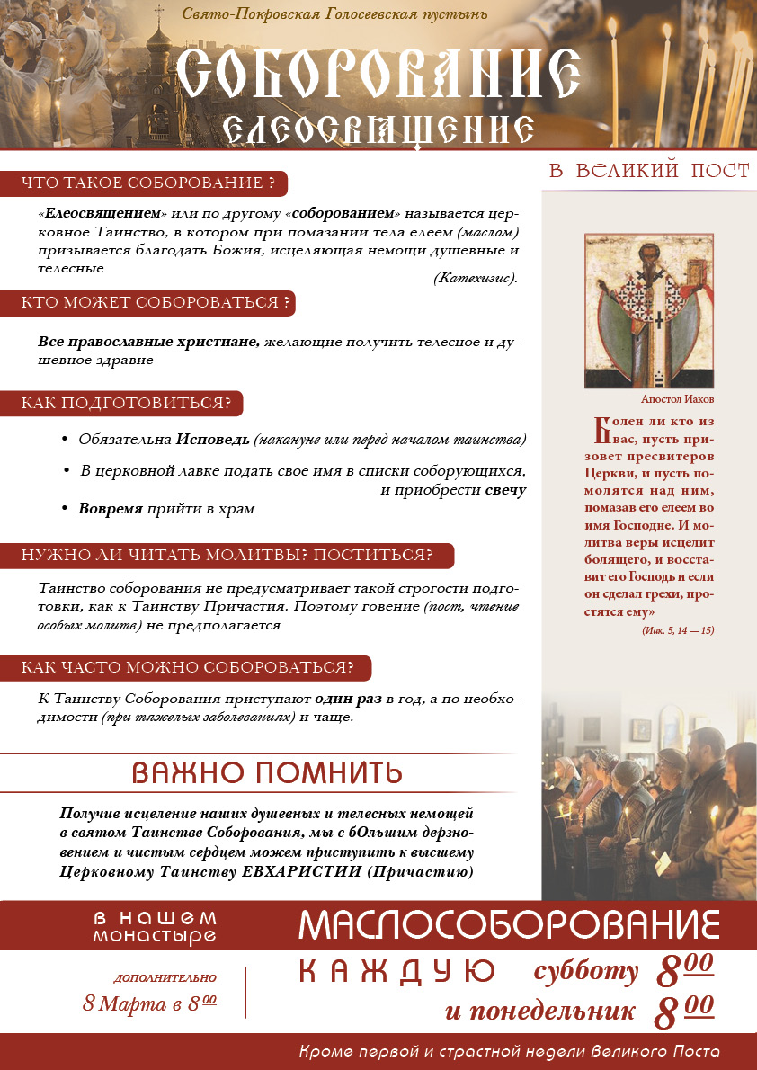 Собор 2018 ИНЕТ