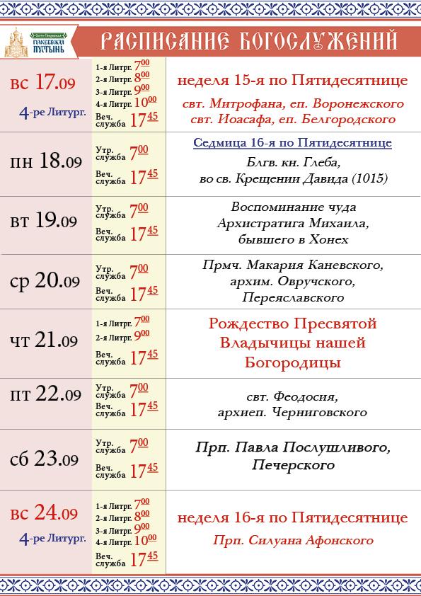 16_по_Пятидесятнице(1)