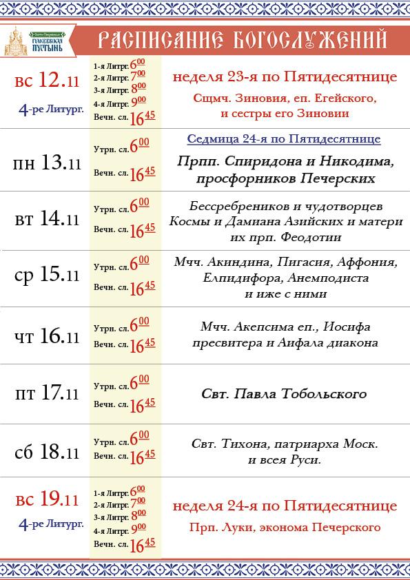 24_по_Пятидесятнице(1)