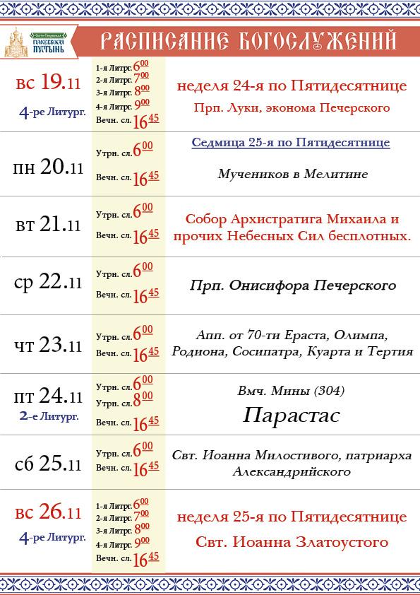 25_по_Пятидесятнице(1)