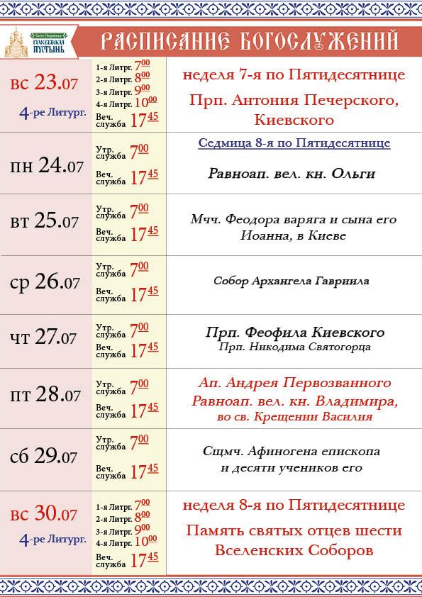 8_по_Пятидесятнице