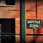 Тюремное служение в Православии