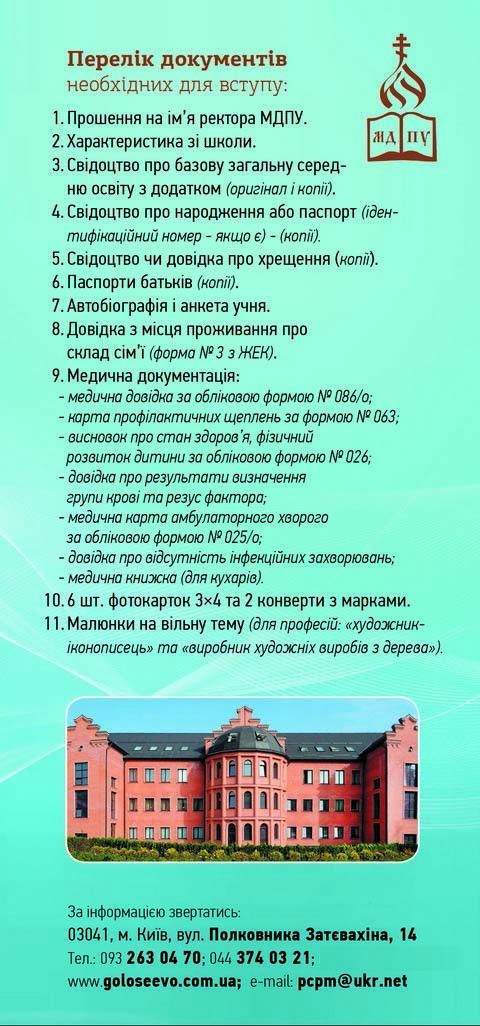 Флайер-Училища-2