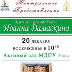Проспект Иоанн Дамаскин 2015 ИНЕТ