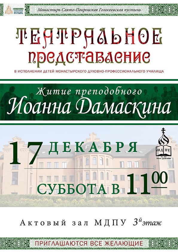 Проспект Иоанн Дамаскин ИНЕТ